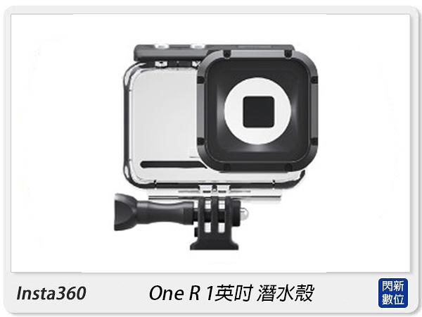 Insta360 One R 潛水殼 防水盒 適OneR 1英吋鏡頭模組(OneR,公司貨)