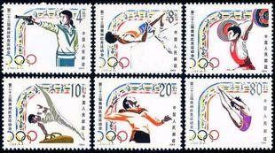 J103第二十三屆奧林匹克運動會