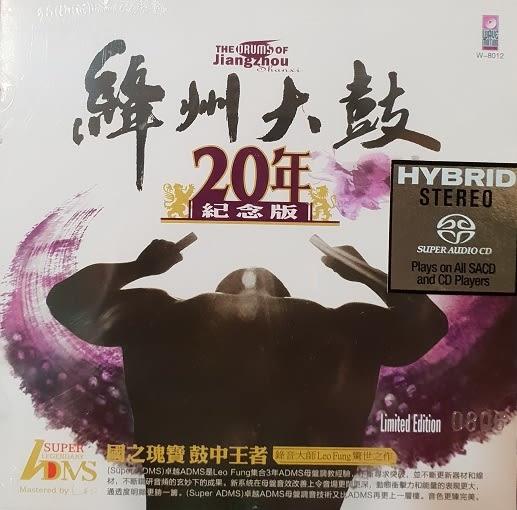 【停看聽音響唱片】【SACD】絳州大鼓20年紀念版