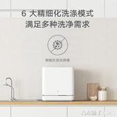【新品上市】新款 米家智慧洗碗機烘干消毒小型迷你刷碗機台式4套 ATF青木鋪子