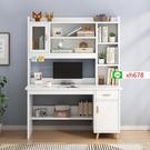 書桌小戶型簡約電腦臺式桌辦公桌書架桌椅組合臥室寫字桌學生家用【頁面價格是訂金價格】