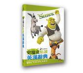 史瑞克點讀英漢辭典 語言學習《生活美學》