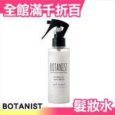 【小福部屋】日本 現貨 BOTANIST 沙龍級 天然植物 髮妝水 150ml【新品上架】