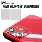 黑占 硬派帝國 鏡頭玻璃貼 iPhone 11 Pro Max i11 Pro i11 9H鋼化玻璃 鏡頭貼 保護貼