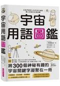 宇宙用語圖鑑:將300個神祕有趣的宇宙關鍵字凝聚在一冊!天文研究所教授、太空推理