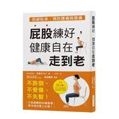 屁股練好,健康自在走到老:不跌倒、不受傷、不失智,拒絕臥床、預防腰痛與膝痛