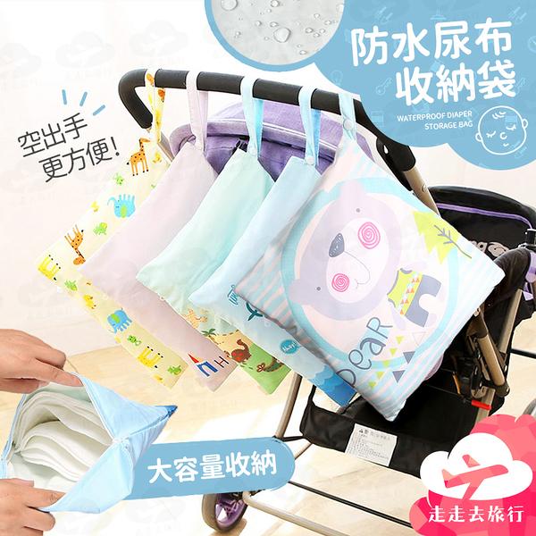 走走去旅行99750【BJ086】防水尿布收納袋 嬰兒尿片收納袋 寶寶推車收納掛袋 洗漱包 尿布包 2色