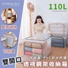 【樂邦】透視鋼架衣服收納箱(110L)- 棉被 衣物 收納 透明 可折疊 雙開門 衣櫃 收納箱 整理箱