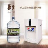 桶裝水 台北 桶裝水飲水機 優惠組 全台宅配 台北桶裝水