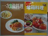 【書寶二手書T6/餐飲_PBE】一次就會做料理_吃不膩烤箱料理_共2本合售