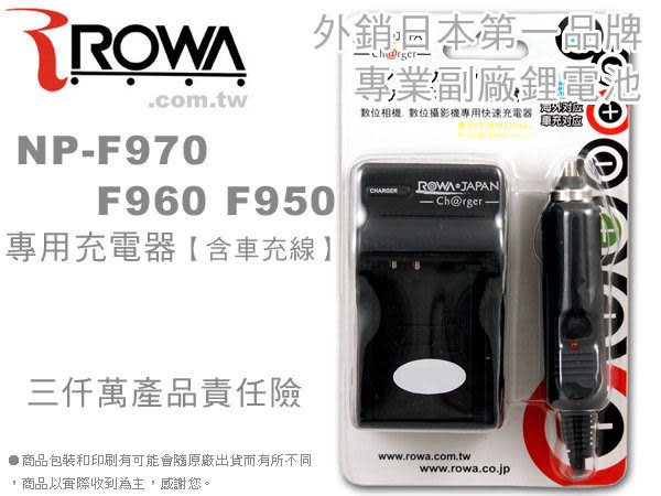 EGE 一番購】ROWA 充電器含車充線 FIT SONY NP-F970 F960 F950,可搭配LED攝影燈【YN160 YN300 Z96 Z-flash】