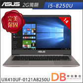 加碼贈★ASUS UX410UF-0121A8250U 14吋 i5-8250U 4核 2G獨顯 FHD筆電(6期零利率)-送原廠USB充電器