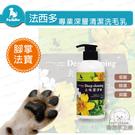 400ml 法西多專業長效深層清潔洗毛乳洗毛精 腳掌除臭 體味去除 貓狗適用 寵物沐浴乳