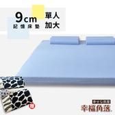 幸福角落 日本大和防蹣抗菌布套9cm波浪式記憶床墊入眠組-單大3.5尺海洋藍