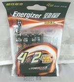Energizer 勁量鹼性4號(4+2)入 【(4+2)入/組合包】