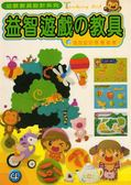 (二手書)幼教教具設計(4):益智遊戲的教具