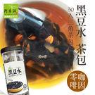 全館699現折$50【阿華師茶業】黑豆水(15gx30入/罐) ►穀早茶系列