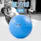 〔1KG /藍款〕橡膠重力球/健身球/重量球/藥球/實心球/平衡訓練球