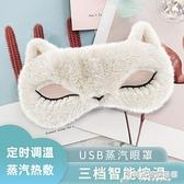 蒸汽眼罩充電熱敷緩解眼疲勞USB加熱可愛女香薰遮光透氣午休睡眠 時尚芭莎