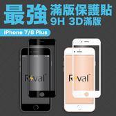 Rival Apple 蘋果 iPhone 7/8 Plus 5.5吋 旭硝子 9H 玻璃 防爆 3D 9D 滿版玻璃貼 玻璃膜 保護貼