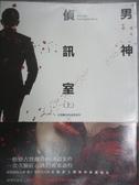 【書寶二手書T8/言情小說_HDR】男神偵訊室(上)_阮笙綠