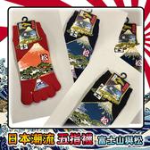 【富士山與松】日本酷帥型男必穿潮流-五指襪!限量發售!