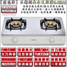 櫻花牌節能安全瓦斯爐G/613AS(桶裝...