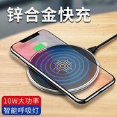 iPhoneX蘋果XS無線充電器三星note8安卓通快充8plus專用小米mix2s手機無限座充