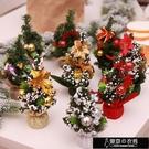 聖誕20cm迷你小樹無紡布金色帶泡沫亮布樹節桌面擺件裝飾 【全館免運】