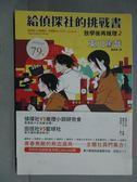 ~書寶 書T4 /一般小說_INU ~給偵探社的挑戰書:放學後再推理2_ 東川篤哉