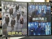 挖寶二手片-D05--正版DVD-電影【出神入化1+2/系列2部合售】-(直購價)