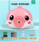 泡泡機 小青蛙吹泡泡機抖音網紅同款少女心相機全自動兒童玩具電動豬豬水