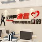 牆貼 房產中介3d立體壓克力辦公室裝飾勵志牆貼紙文化公司標語激勵文字 3C優購WD