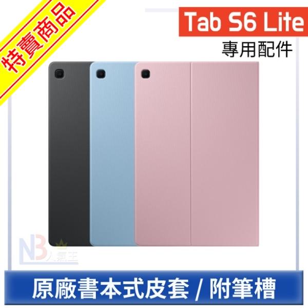 【2月限時促】 Samsung Galaxy Tab S6 Lite 原廠 書本式皮套 (P610/P615)