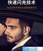 藍芽耳機 肯派K68無線藍牙耳機掛耳式入耳式超長待機續航手機單耳無線運動開車 漫步雲端