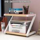 【免運】創意打印機架子辦公桌面置物架文件...