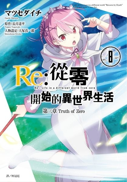 Re:從零開始的異世界生活 第三章 Truth of Zero(08)【城邦讀書花園】