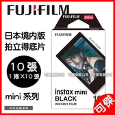 FUJIFILM INSTANT mini BLACK 黑色邊框款富士 拍立得 底片