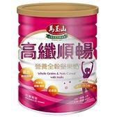 馬玉山營養全穀堅果奶高纖順暢850g【愛買】