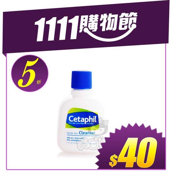 Cetaphil 舒特膚 溫和潔膚乳29ml【美日多多】