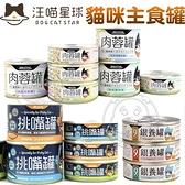 【培菓寵物48H出貨】汪喵星球 貓咪主食罐 銀養罐 肉蓉罐 貓主食 80g