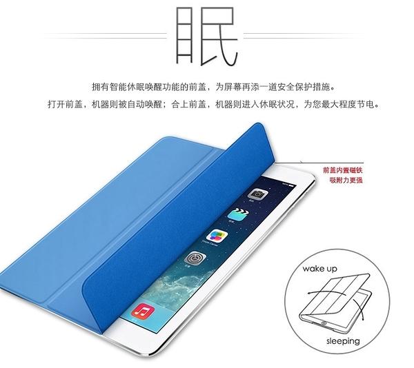 【世明國際】超薄 iPad air2 保護殼 iPAD6 背殼 smart cover 伴侶 智能休眠 喚醒 二合一