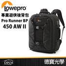 LOWEPRO 羅普 Pro Runner  BP 450 AW  II 專業遊俠雙肩後背包 立福公司貨