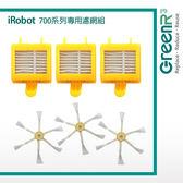 【GreenR3配件組】適用iRobot Roomba 700系列700 / 760 / 770 / 780 / 790專用濾網邊刷組