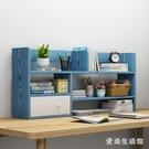 書架簡易桌上置物架兒童組合書桌面收納學生用宿舍小書櫃簡約現代XL2758【愛尚生活館】