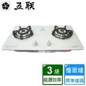【五聯】WG-3503歐化玻璃檯面爐-白色玻璃 天然瓦斯