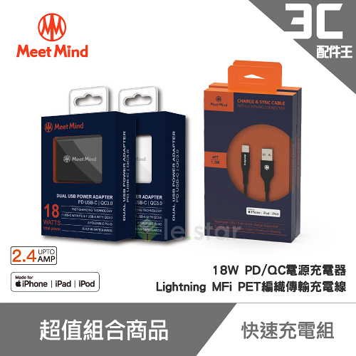 Meet Mind Apple Lightning MFi PET編織缐+18W PD/QC快速充電組