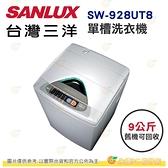 含拆箱定位+舊機回收 台灣三洋 SANLUX SW-928UT8 單槽 洗衣機 9kg 公司貨 智能控制