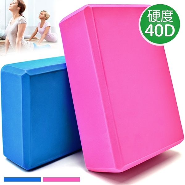 EVA專業瑜伽磚40D瑜珈磚塊.瑜珈枕頭瑜珈塊..拉筋伸展韻律有氧.健身器材過河石.推薦哪裡買ptt