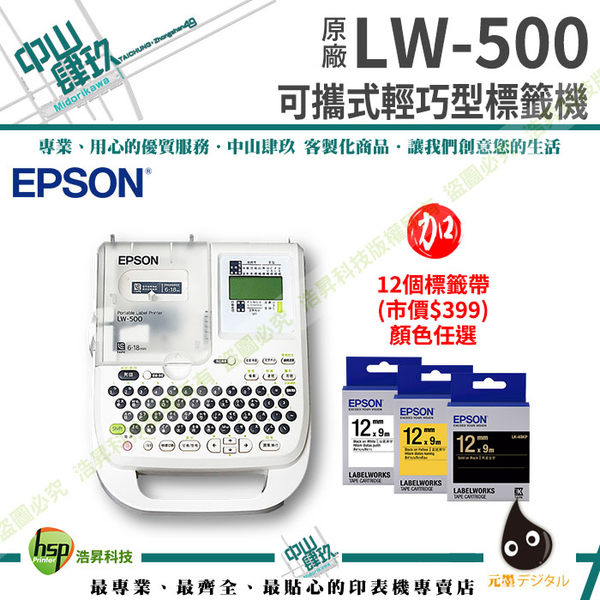 EPSON LW-500 可攜式輕巧型標籤機+標籤帶(399)任選12個加送一個